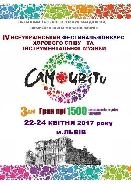 Фестиваль-конкурс Галицькі Самоцвіти 2017