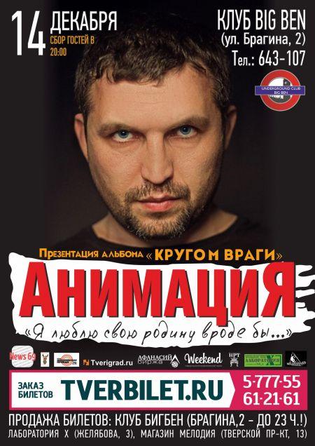 Тверь афиша концерты 2016 курганским драматический театр афиша