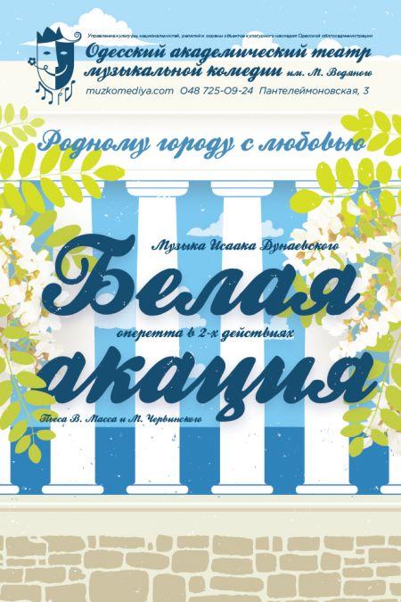 Белая акация. Одесская музкомедия