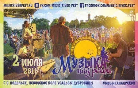 """Фестиваль """"Музыка над рекой"""" 2016"""