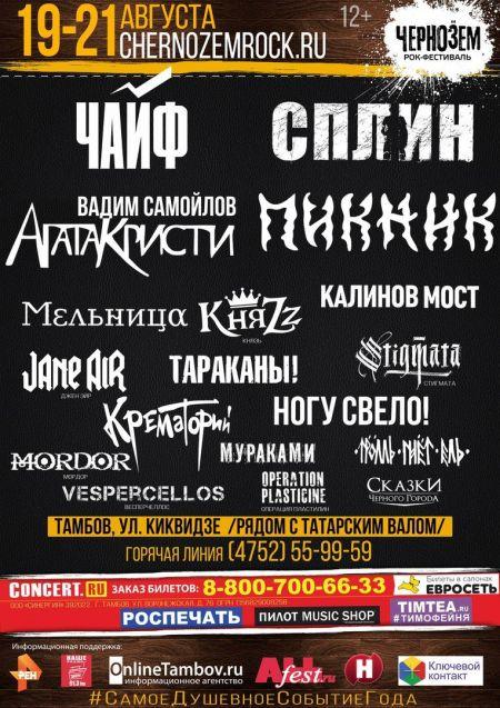 Фестиваль «Чернозём» 2016