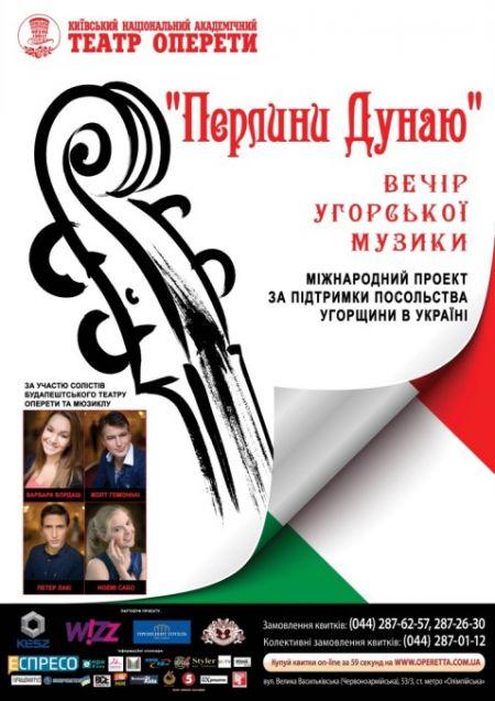 Вечір Угорської музики. Київський театр оперети