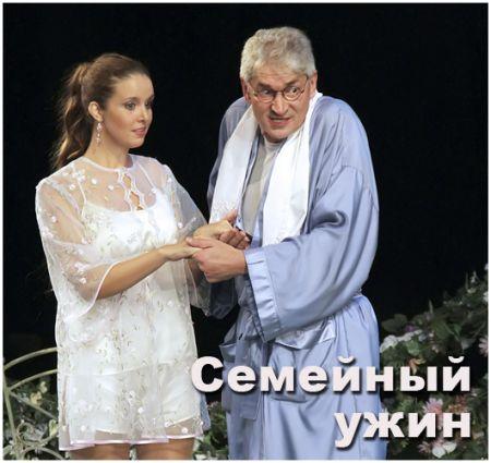Спектакль Семейный ужин. Театр русской драмы имени Леси Украинки
