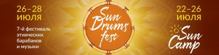 Фестиваль Sun Drums Fest 2019