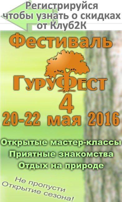 Фестиваль ГуруФест 2016