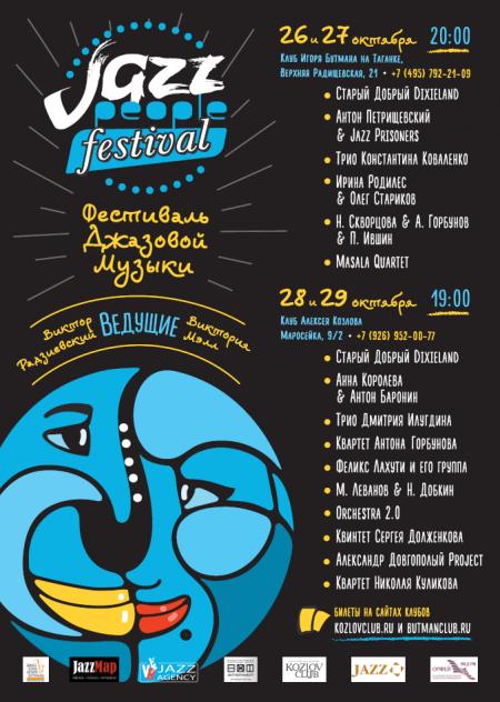 JazzPeople Festival 2017