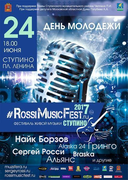 RossiMusicFest 2017