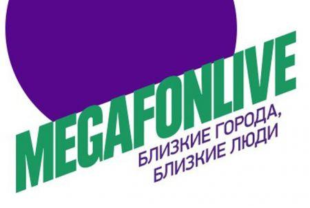"""Фестиваль """"MegaFonLive 2016"""""""