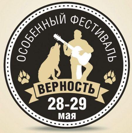 "Фестиваль ""Верность"" 2016"