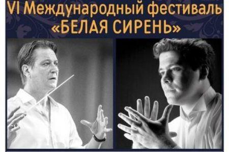 """Фестиваль """"Белая Сирень"""" 2016"""