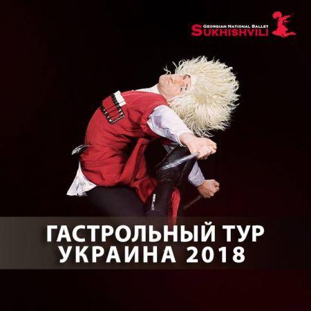 Сухишвили / Sukhishvili в Черкассах