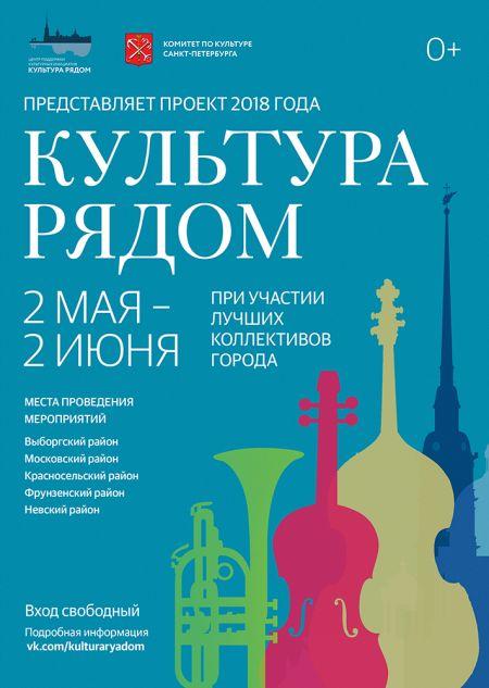 Фестиваль Культура рядом