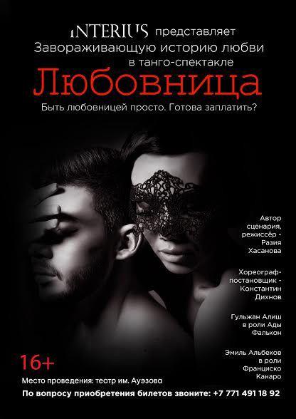 Афиша театра драмы на июнь 2017 эндшпиль билеты на концерт в москве