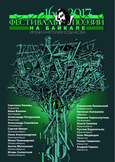 Фестиваль Поэзии на Байкале 2017