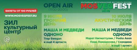 Фестиваль MOSVEGFEST 2016