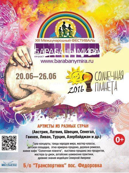 Фестиваль Барабаны Мира 2016