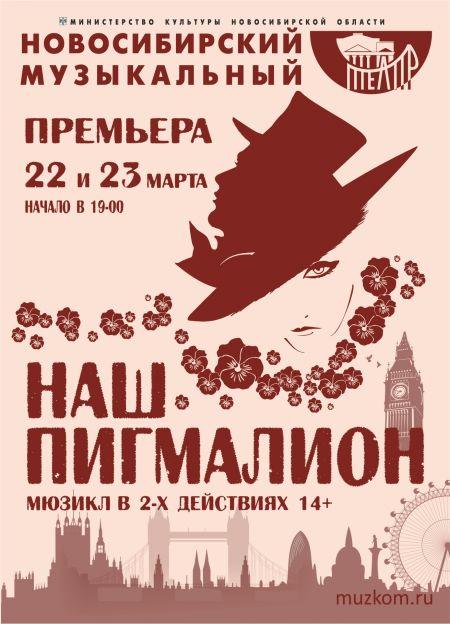 «Наш Пигмалион». Новосибирский музыкальный театр
