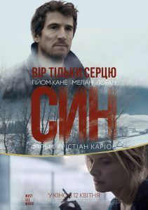 Син. Must see movie