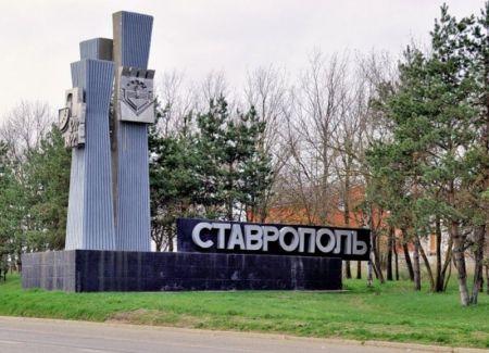 День города в Ставрополе 2019. Программа праздника