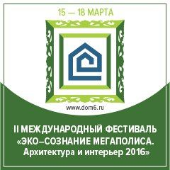 II Международный фестиваль «ЭКО-СОЗНАНИЕ МЕГАПОЛИСА. Архитектура и интерьер 2016»