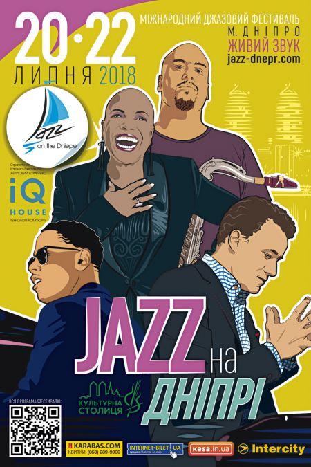 Фестиваль Джаз на Днепре 2018