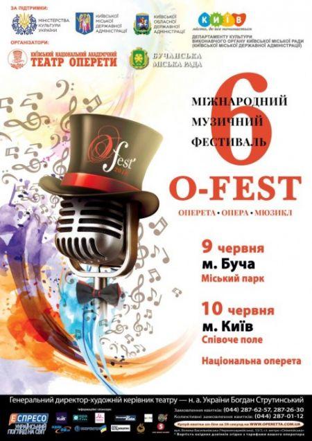 «О-Фест» 2018. Київський театр оперети