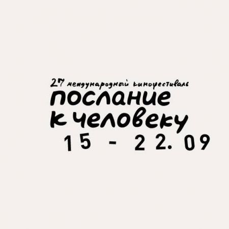 Фестиваль Послание к человеку 2018