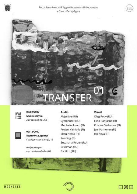 Фестиваль «Трансфер 01»
