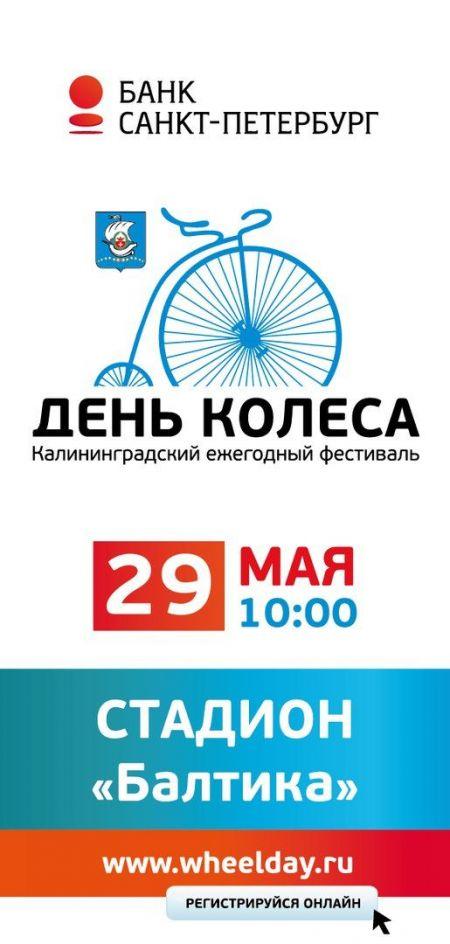 Велосипедный фестиваль 2016