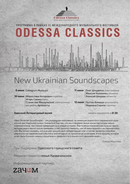 Collegium Musicum — New Ukrainian Soundscape project в Одессе