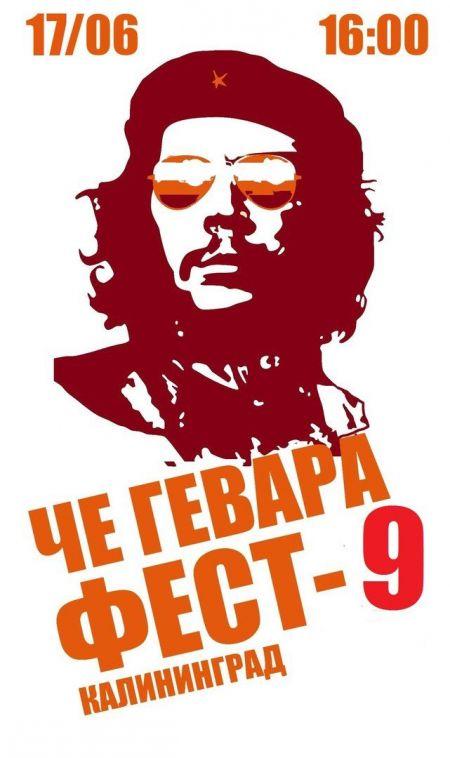 Фестиваль Че Гевара Фест 2016