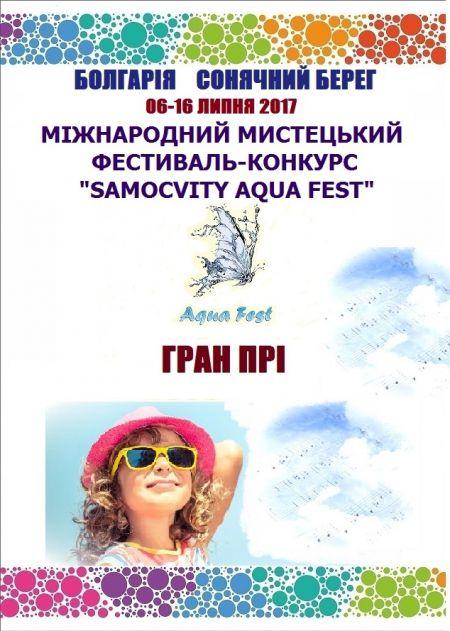 Фестиваль-конкурс «SAMOCVITY AQUA FEST» 2017