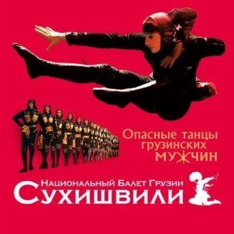 Балет Сухишвили