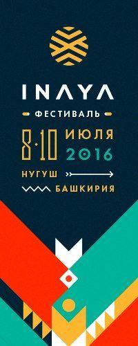 Фестиваль INAYA 2016