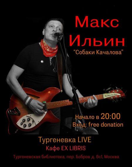 Макс Ильин (Собаки Качалова) в Москве