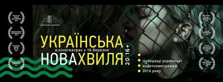 Кіноальманах «Українська Нова Хвиля 20/16+»