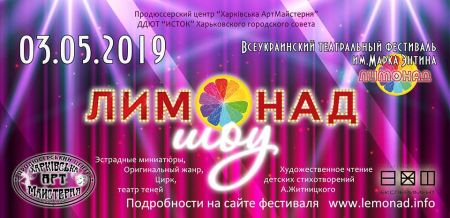 Фестиваль Лимонад 2019