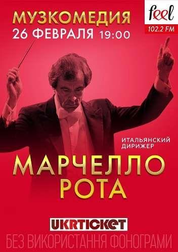 Марчелло Рота. Одесская музкомедия