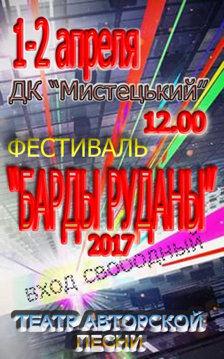 Фестиваль «БАРДИ РУДАНИ - 2017»