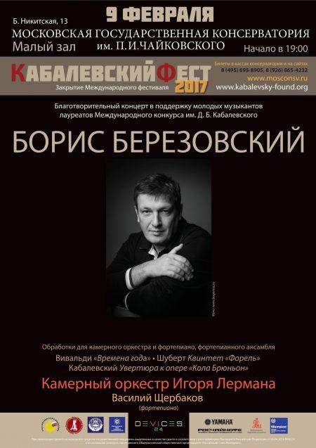 «Кабалевский-фестиваль-2017». Московская консерватория