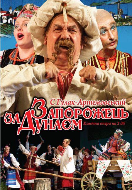 Запорожець за Дунаєм. Одеський український театр ім. В. Василька