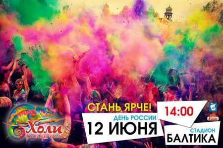 Фестиваль красок Холи - 2016