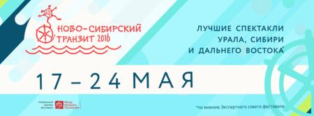 Фестиваль «Ново-Сибирский транзит» 2016