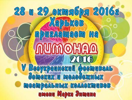 Фестиваль ЛИМОНАД 2016