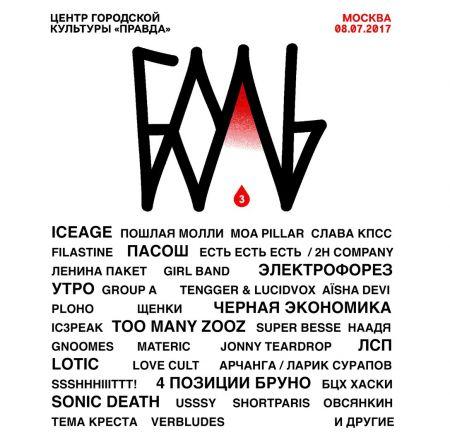 Фестиваль «Боль 2017»