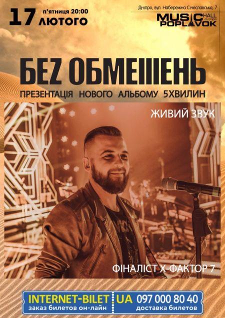 Концерт гурту БЕЗ ОБМЕЖЕНЬ
