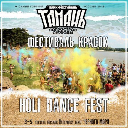 Фестиваль красок на Юбилейной Тамани