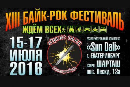 """Фестиваль """"Чёрные ножи"""" 2016"""