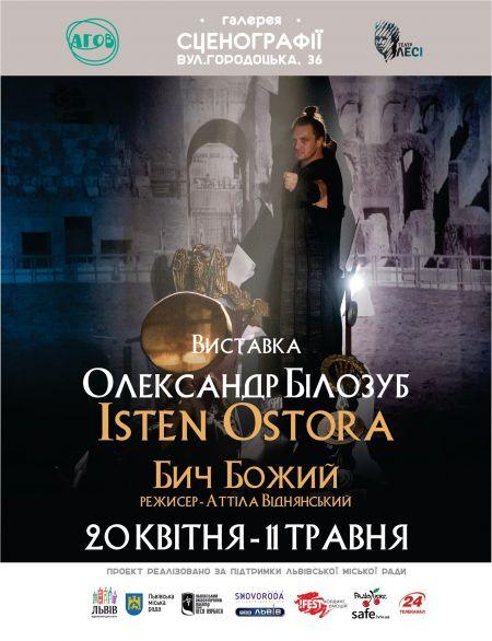 """Виставка сценографії Олександра Білозуба  """"Isten Ostora"""""""