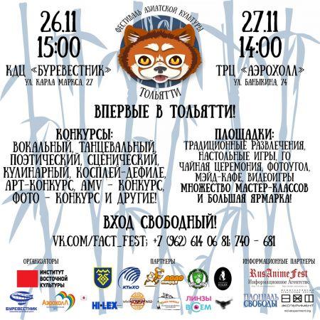 Фестиваль Азиатской Культуры Тольятти 2016